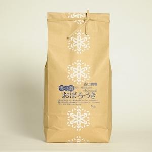 北海道旭川産 特別栽培米 おぼろづき 5kg