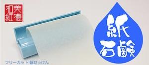フリーカット紙せっけん 持ち運び用携帯ロール紙石鹸 美濃和紙