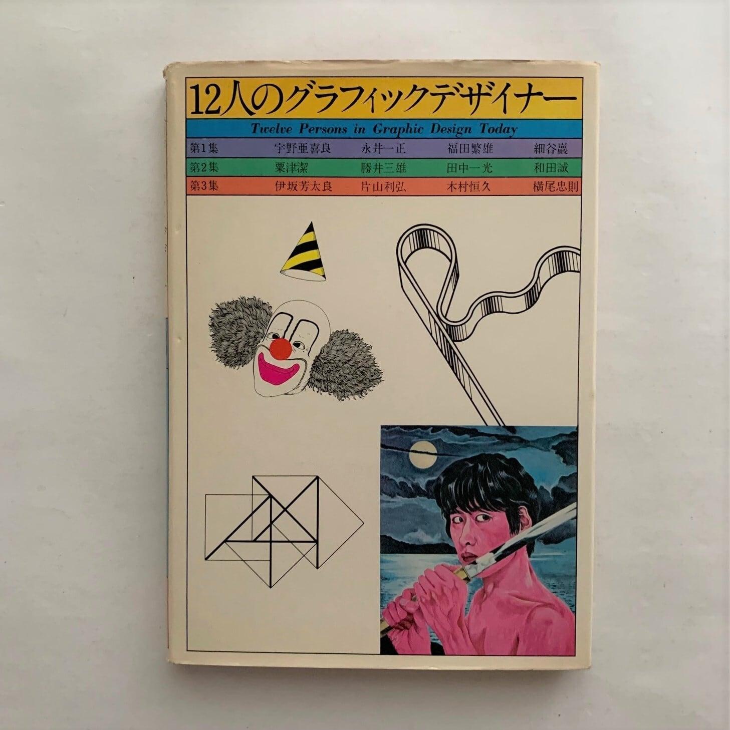 12人のグラフィックデザイナー3 / 美術出版社