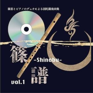 「篠譜-Shinobu-」vol.1 製本版+CD+篠笛プラ管(六本調子)セット