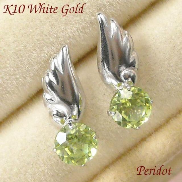 ペリドット ピアス 天使の羽 レディース 8月誕生石 天然石 10金ホワイトゴールド