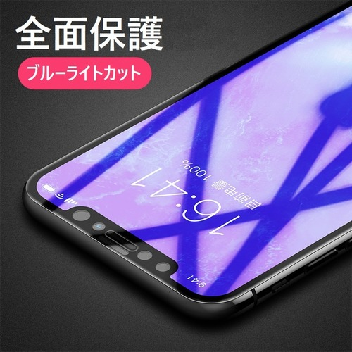 iPhone X 全面保護 強化ガラスフィルム ブルーライトカット 日本硝子 新型 アイフォン X スマホ 液晶割れ防止 画面保護フィルム 貼り付け簡単 超おすすめ
