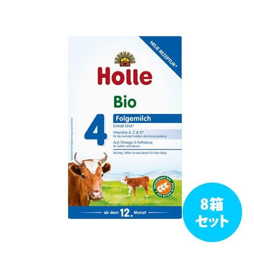 [8箱セット] Holleビオ粉ミルク(月年齢: 4 12ヶ月〜)