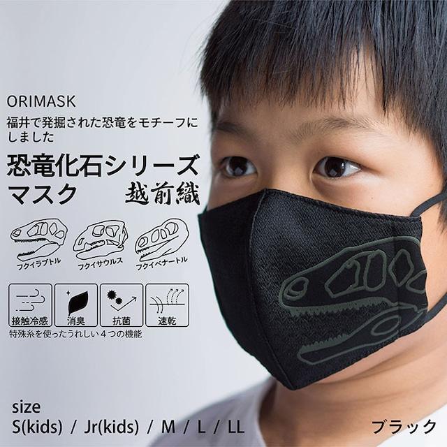 ORIMASK 恐竜 化石シリーズ ブラック/ホワイト(接触冷感付き)