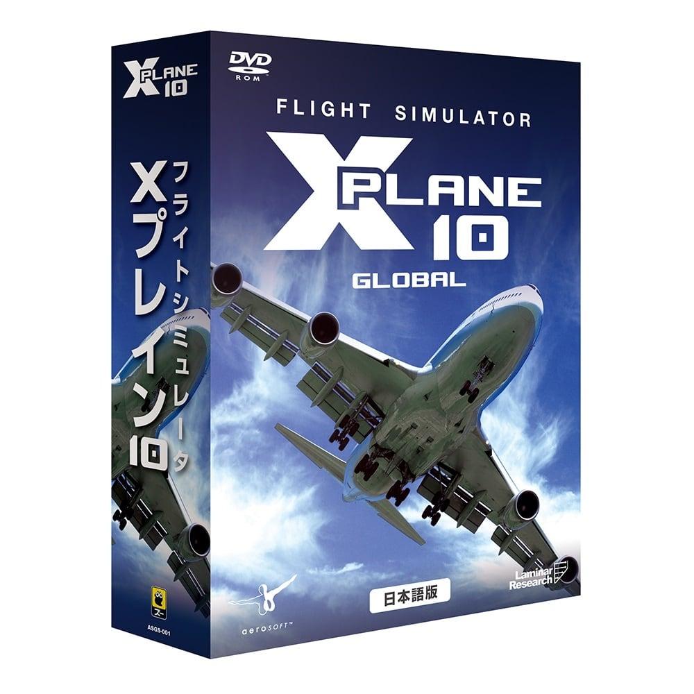 フライトシミュレータ Xプレイン10 日本語(販売終了 サポートも終了しております)