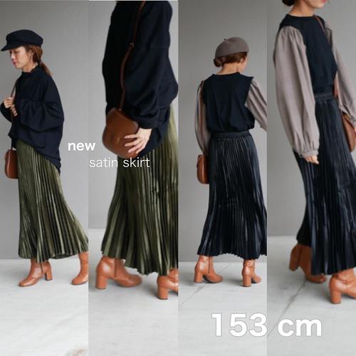 小柄サテンプリーツスカート