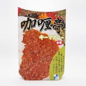 キーマカレー 中辛(230g)
