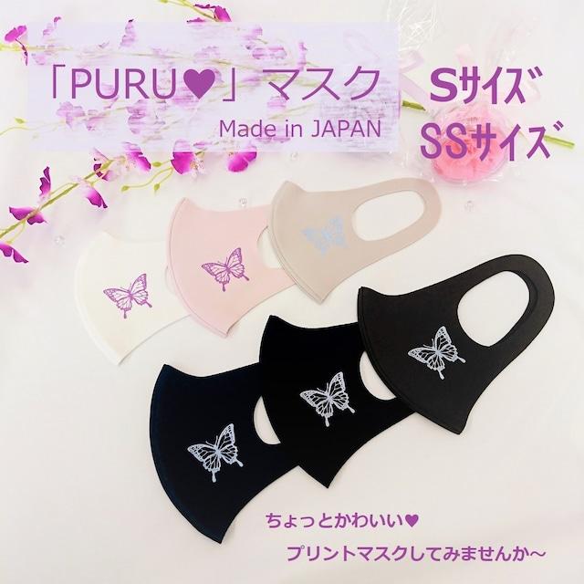 「ぷるピッタ」®ちょうちょプリントマスク 2色2枚入り【日本製】