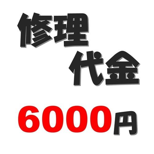 SCUFコントローラー 修理代金 6000円