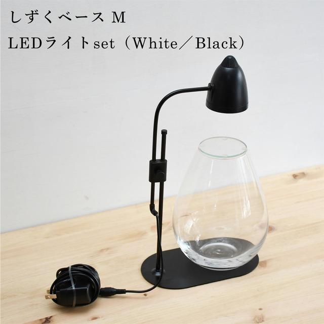 【ガラス容器】しずくベース・M(70xM140xh180mm)◆LEDライト付き