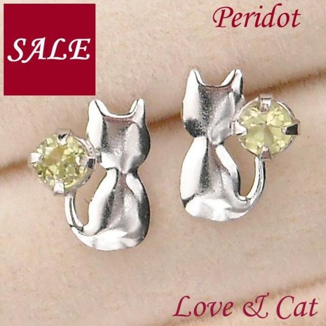 ピアス ぺリドット 天然石 8月誕生石 一粒 プラチナ レディース 猫 pt900