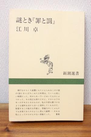 謎とき『罪と罰』江川卓著 (単行本)
