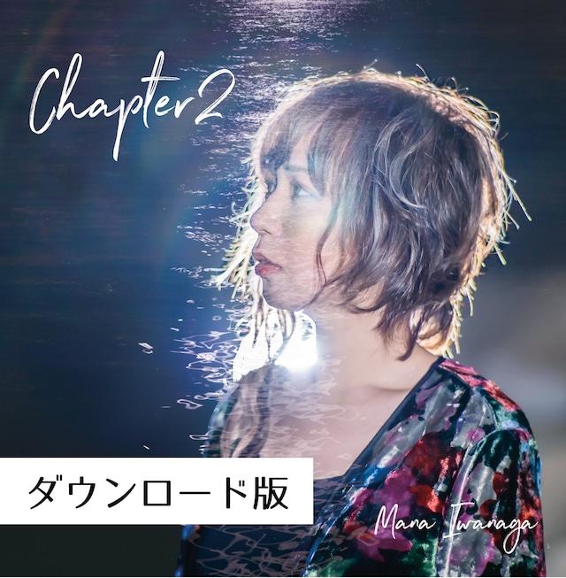 岩永真奈 2nd Album『Chapter2』(DL版) - メイン画像