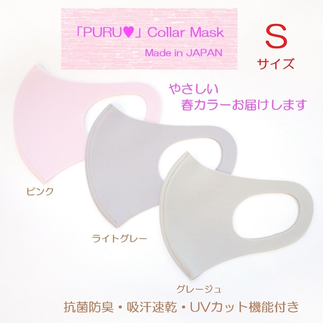 「ぷるピッタ」®春カラーマスク Sサイズ 同色2枚入り【日本製】