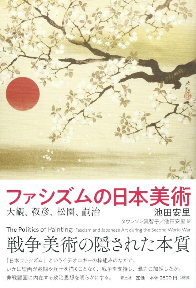 ファシズムの日本美術——大観、靫彦、松園、嗣治