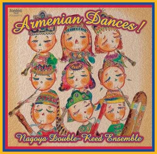 [fontec P&D]名古屋ダブルリードアンサンブル/アルメニアン・ダンス!