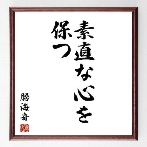 勝海舟の名言書道色紙『素直な心を保つ』額付き/受注後直筆(千言堂)Z0121