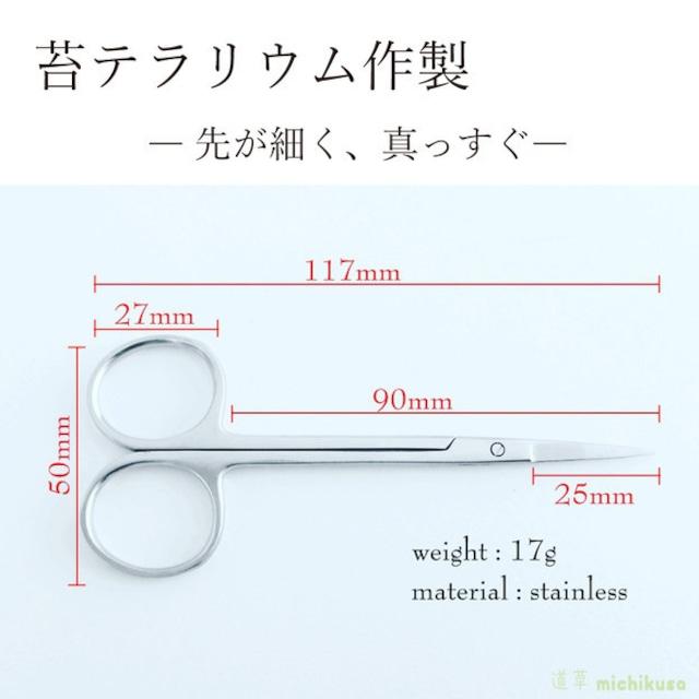 【苔テラリウム作製用】ハサミ(直)110mm