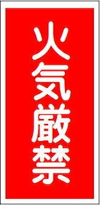火気厳禁 スチール明治山 MK01
