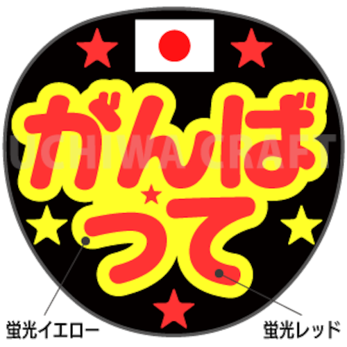 【蛍光2種シール】『がんばって』オリンピック スポーツ観戦に!