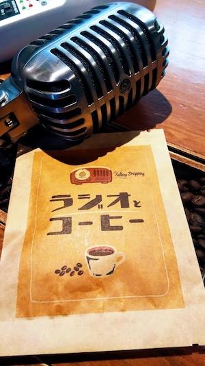 【オンラインショップ限定】 ラジオとコーヒーブレンド ドリップパック 「ヘビーリスナーセット」15パック入