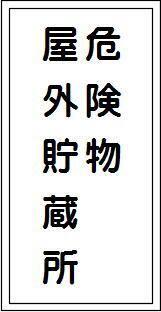 危険物屋外貯蔵所 スチール普通山 SM64