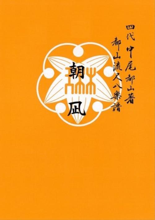 T32i541 朝凪(尺八/初代山川園松/楽譜)