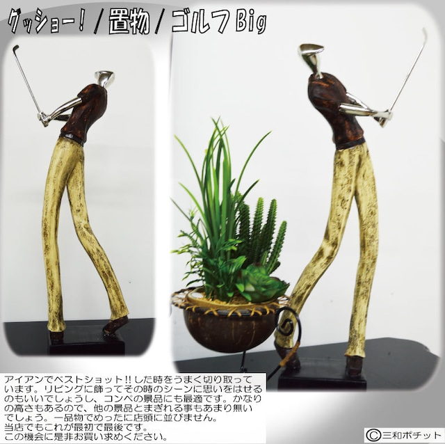 オーナメント オブジェ 置物 ゴルファー Bigサイズ プレゼント ギフト 160224-a14 景品 ゴルフコンペ レトロ アンティーク 昭和
