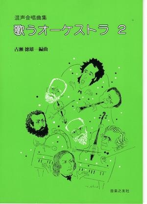 F03i93 歌うオーケストラ2(混声合唱、ピアノ/古瀬徳雄/楽譜)