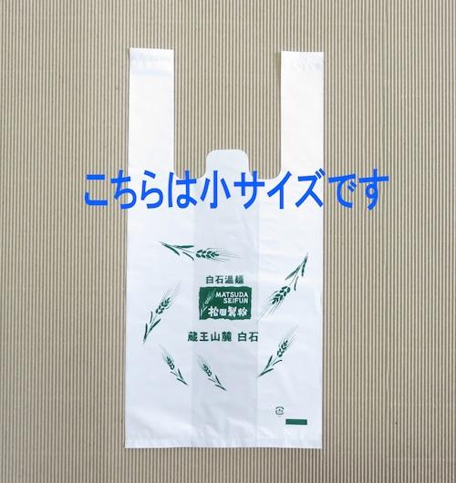 当店オリジナル小分け用袋【小サイズ・50枚入】(レジ袋)