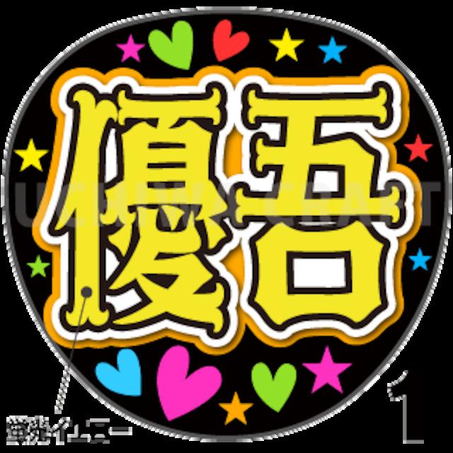 【蛍光プリントシール】【SixTONES/髙地優吾】『優吾』コンサートやライブに!手作り応援うちわでファンサをもらおう!!!