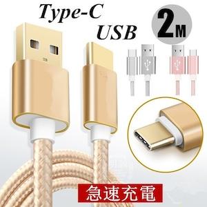 長さ 2m USB Type-Cケーブル Type-C 充電器 高速充電 データ転送ケーブル Android Galaxy Xperia AQUOS HUAWEIケーブル
