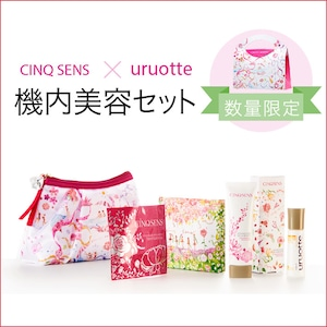 【CS0203】CINQ SENS × uruotte 機内美容セット(送料無料)