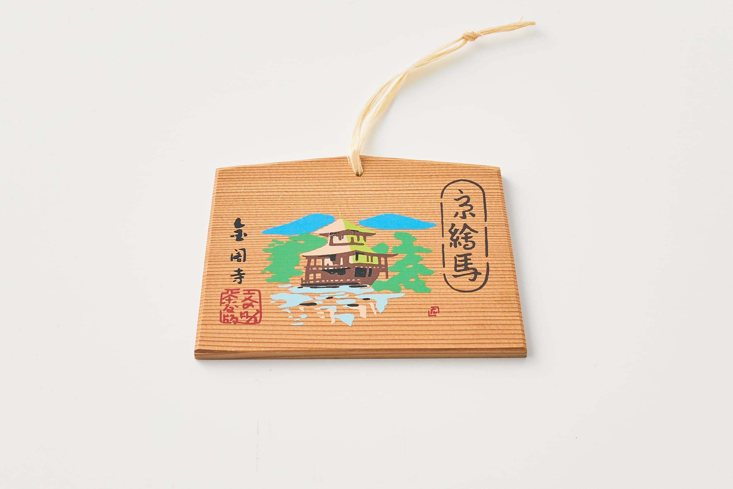 京絵馬 金閣寺