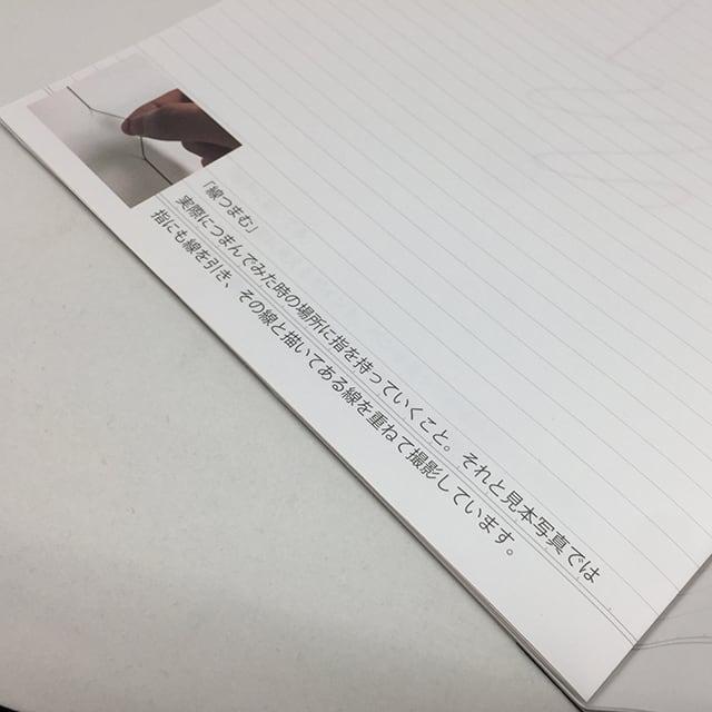 錯視トリックノート「NOUTO」(改訂ベスト版)by Mozu