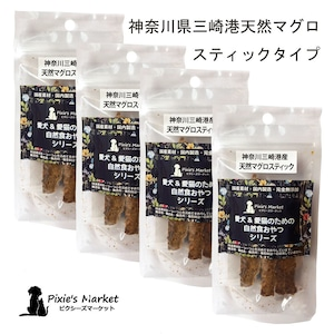 【送料無料・4点セット】神奈川県天然マグロスティック ジャーキー 国産無添加 ピクシーズマーケット 愛犬&愛猫のための自然食おやつ