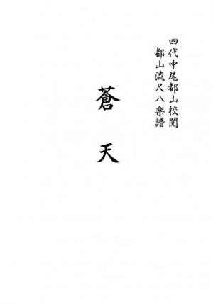 T32i618 蒼天(やまもと ほうざん(にだい)/楽譜)