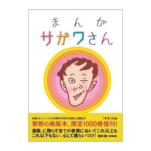 まんがサガワさん(限定復刻版)【送料無料】