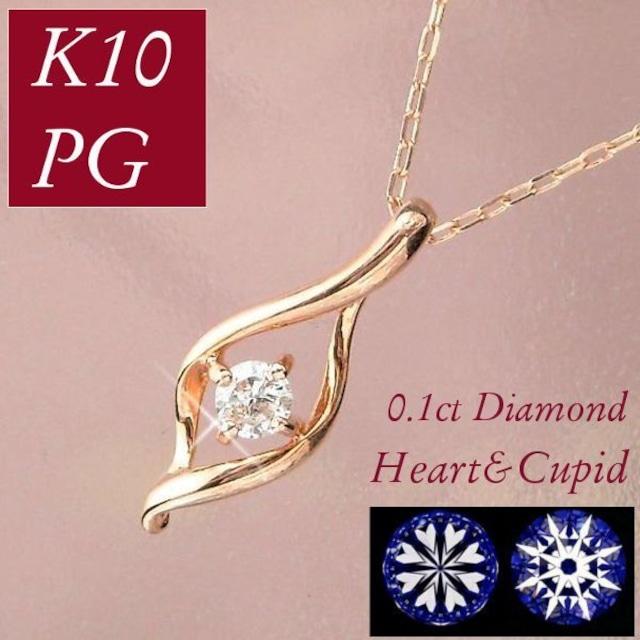 ダイヤモンド ネックレス 一粒 レディース ハート&キューピット 0.1カラット 0.1ct リーフ 葉っぱ 10金ピンクゴールド