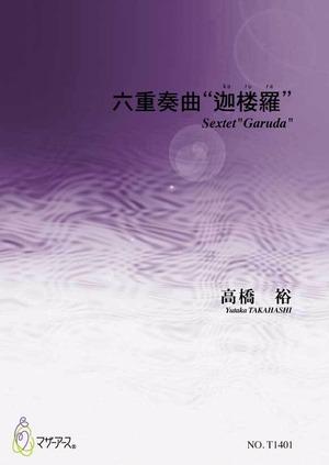 """T1401 六重奏曲""""迦楼羅""""(フルート,クラリネット,バイオリン,ビオラ,チェロ,ピアノ/高橋 裕/楽譜)"""