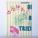 水族館劇場『横浜寿町公演 【総集編 2018】FishBone 特別編集号』(委託販売品)