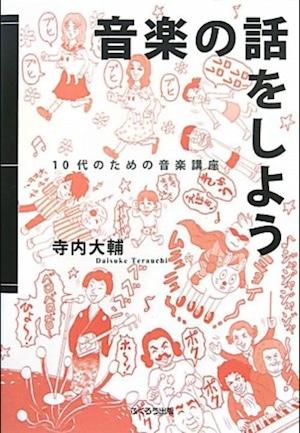 Bi-011 音楽の話をしよう(寺内 大輔/書籍)