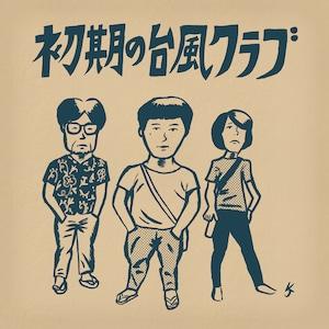【LP】初期の台風クラブ