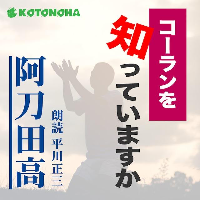 [ 朗読 CD ]コーランを知っていますか  [著者:阿刀田高]  [朗読:平川正三] 【CD7枚】 全文朗読 送料無料 オーディオブック AudioBook
