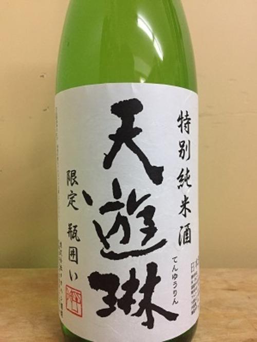 天遊琳 特別純米 瓶囲い 720ml