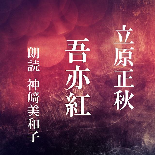 [ 朗読 CD ]吾亦紅  [著者:立原正秋]  [朗読:神 美和子] 【CD1枚】 全文朗読 送料無料 オーディオブック AudioBook