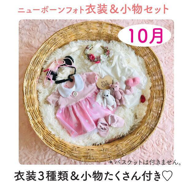 女の子衣装&小物レンタル<10月予定日のお客様枠>