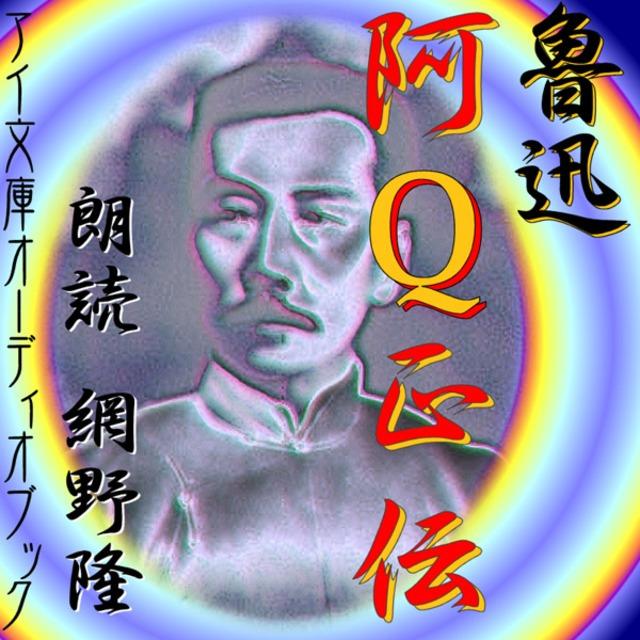 [ 朗読 CD ]阿Q正伝  [著者:魯迅]  [朗読:網野 隆] 【CD2枚】 全文朗読 送料無料 文豪 オーディオブック AudioBook
