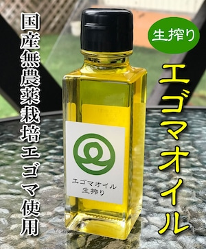 こだわり 【無農薬栽培】 エゴマオイル 生搾り 100g