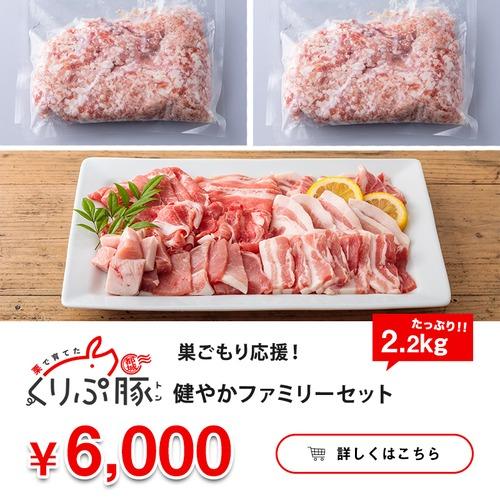 【都城産】栗で育てた「くりぷ豚」巣ごもり応援!健やかファミリーセット 2.2kg